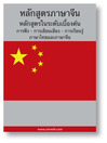 Chinese Course (from Thai) (MP3): Basic